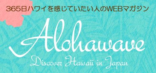 Alohawave(アロハウェーブ)