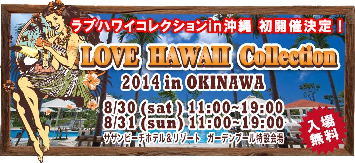 lovehawaiiokinawamain2014
