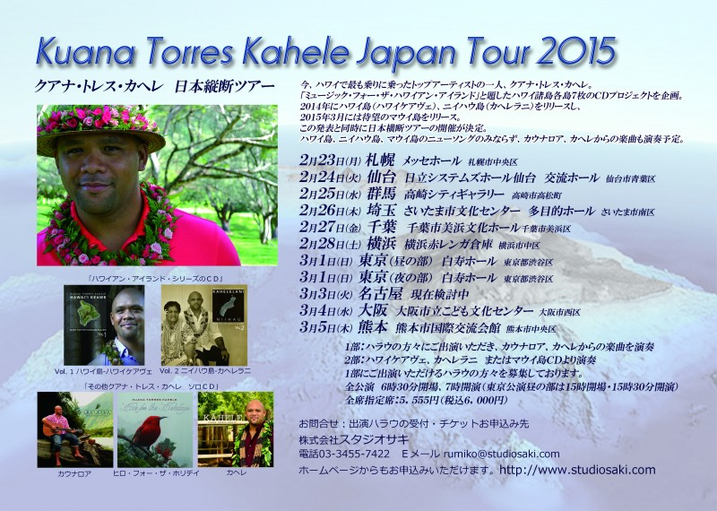 Kuana-Japan-Tour-2014-toprint