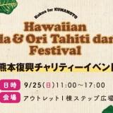 event_hula0925_b9068d5ae89264eead40ef9e39e7748e_1