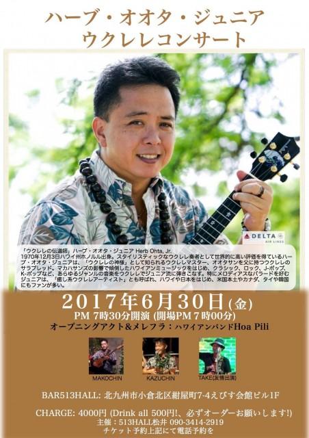 Kitakyushu-2017